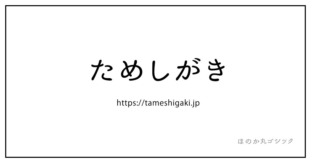 ためしがき - 日本語のフリーフォントを検索できるサイト site cover image